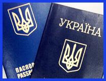 Перевод паспорта с Украинского языка в Краснодаре