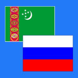 туркмено-русский перевод в Краснодаре
